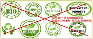 how-to-identify-a-true-certified-organic-cosmetics-brand