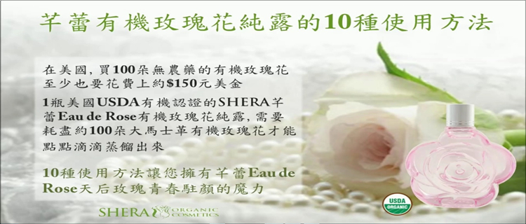 how to use shera organic rose water